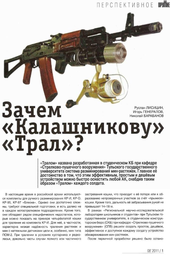 Минско експлозивни средства - МЕС 123381_440140056_sistem%20TRAL%201