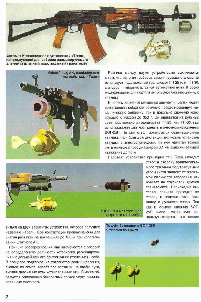 Минско експлозивни средства - МЕС 123381_440140056_sistem%20TRAL%202