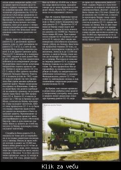 Ruski strategiski nuklearni potencijal - Page 2 78013_tmb_53284019_razvoj%20SSM_2